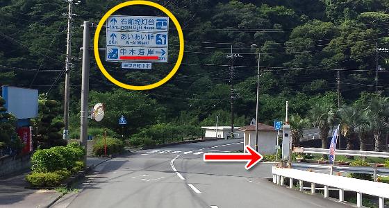 中木(ヒリゾ浜 駐車場)への入り口