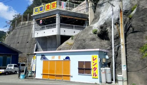 ヒリゾ浜周辺グルメ 双葉食堂  外観