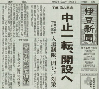ヒリゾ浜 コロナウイルスの影響 2020年混雑予想カレンダー予想_5.28伊豆新聞記事