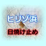 ヒリゾ浜 日焼け止め_アイキャッチ