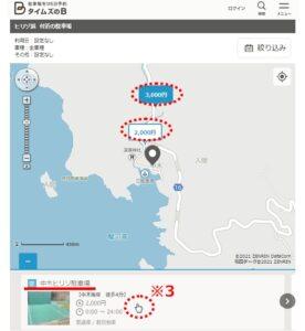 ヒリゾ浜の駐車場はタイムズのBで予約して混雑満車を回避!予約方法!_2